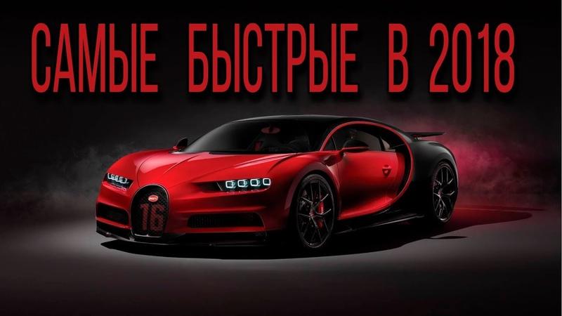 5 САМЫХ БЫСТРЫХ АВТОМОБИЛЕЙ (топ 5 самые быстрые машины в мире 2018) » Freewka.com - Смотреть онлайн в хорощем качестве