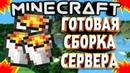 Готовая сборка сервера майнкрафт 1.8-1.12.2 Самопис Красивый спавн Настроенные плагины ТОП!!