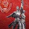 Рождённые в СССР. История