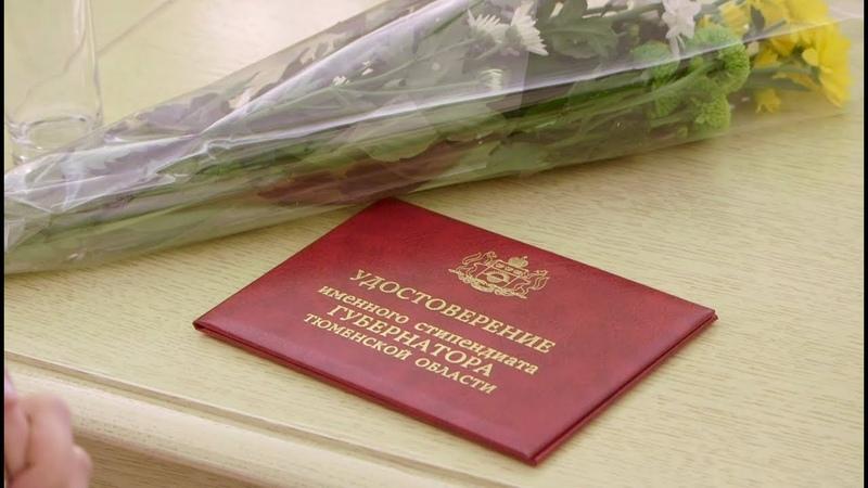 24 стипендиата губернатора - из Тюменского госуниверситета!