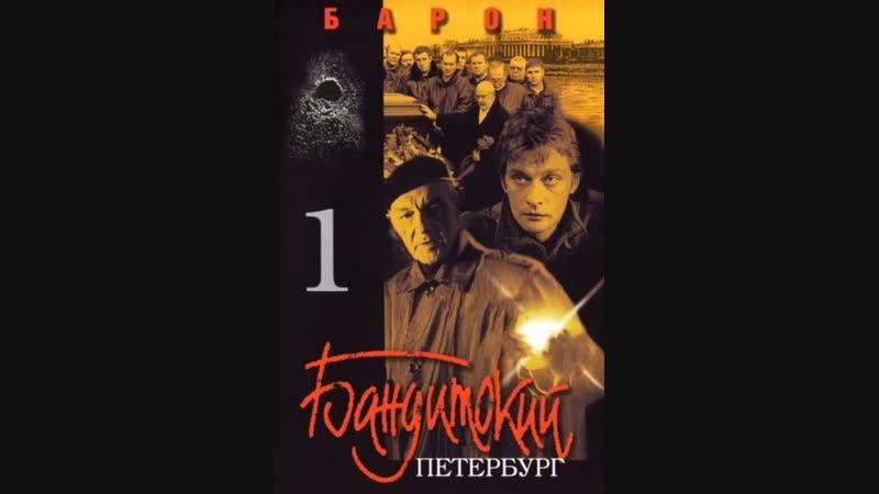 Бандитский Петербург 1 сезон Барон 3 4 серии 2000