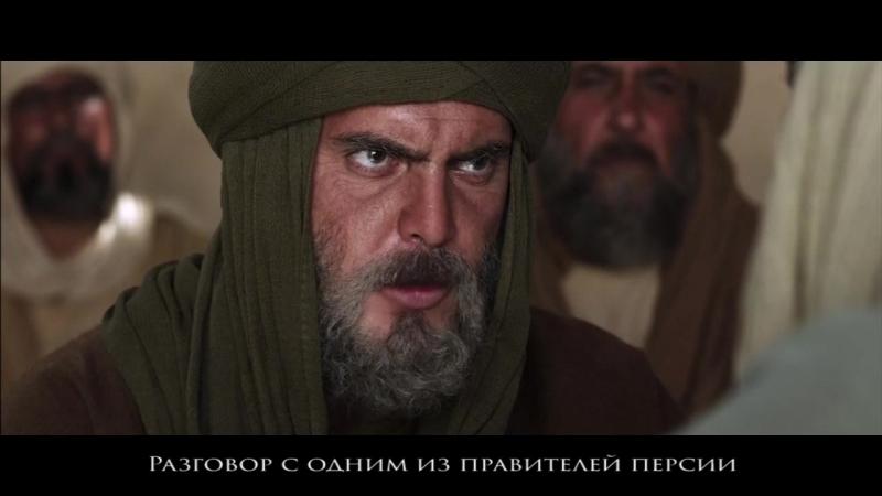 79) Разговор с одним из правителей персии
