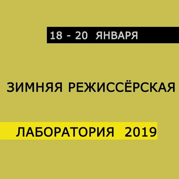 Афиша Хабаровск ЗИМНЯЯ РЕЖИССЁРСКАЯ ЛАБОРАТОРИЯ 2019