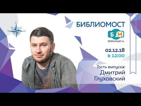 Телемост с Автором - Дмитрий Глуховский