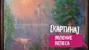 Явление Велеса Картина Сергея Могилевского