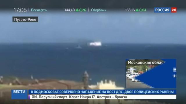 Новости на Россия 24 • У побережья Пуэрто-Рико горит паром с 500 пассажирами