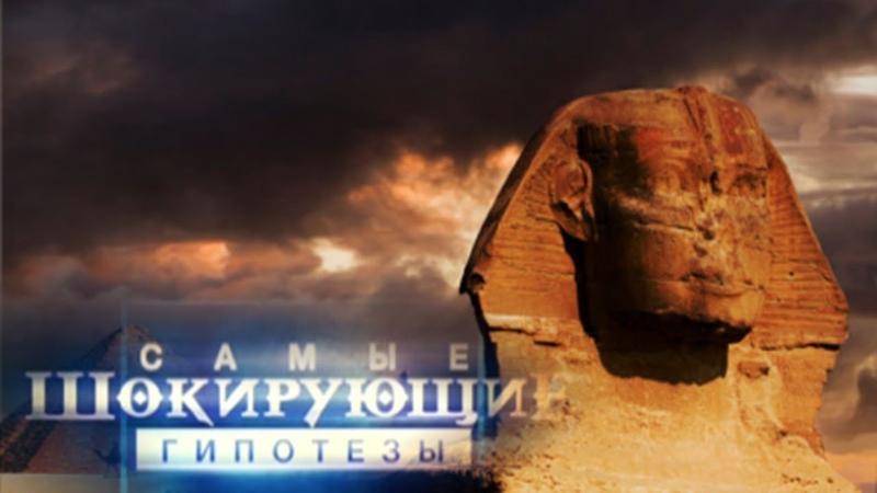 Самые шокирующие гипотезы. Откуда на Руси Тутанхамон? (22.01.2018) HD