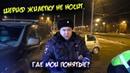 Казанский шериф приехал со своими понятыми оформлять водителя