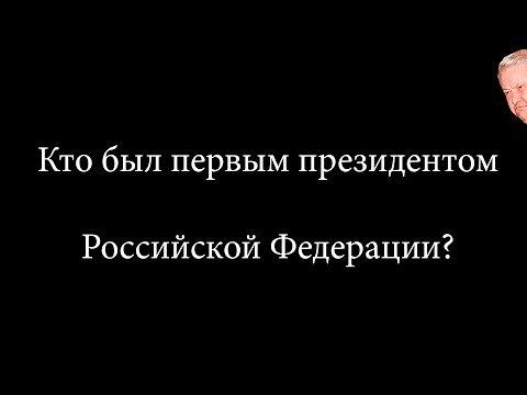 Видеоблоггеры — Кто был первым президентом Российской Федерации