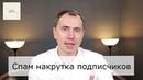 Спам накрутка подписчиков и просмотров / YouTube видеокурс Евгения Сафонова