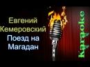 Евгений Кемеровский - Поезд на Магадан ( караоке )