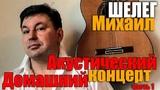 Михаил Шелег - Акустический домашний концерт!!!! часть 1