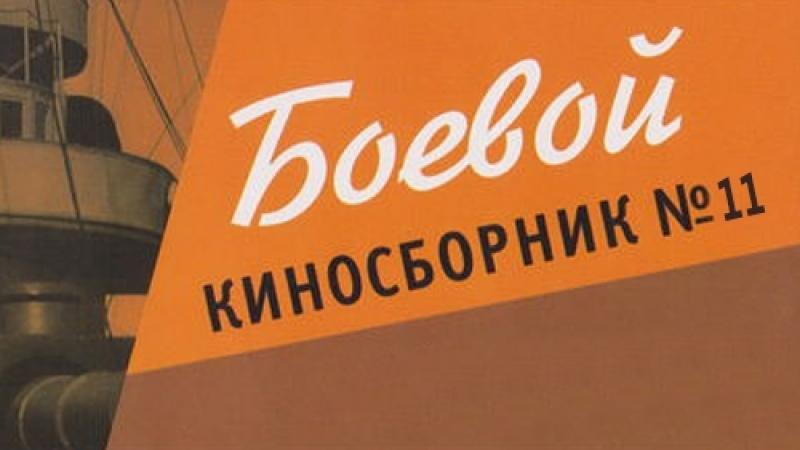 Боевой киносборник № 11 / 1942 / Илья Трауберг, Владимир Браун, Николай Садкович