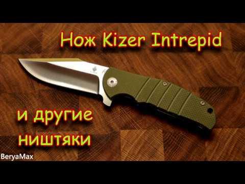 Нож Kizer Intrepid и другие ништяки