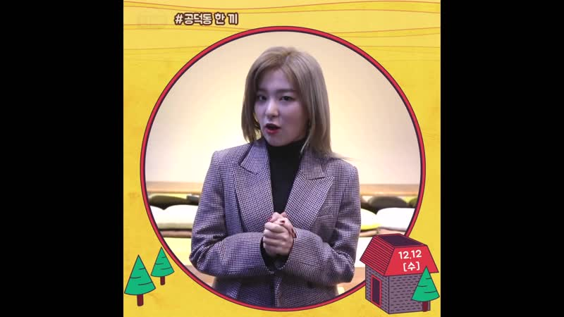 181211 Seulgi Wendy (Red Velvet) @ Let's Eat Dinner Together Preview