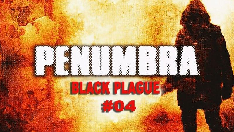 Penumbra Black plague - Финал Penumbra Requiem