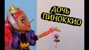 Сидар Вуд МАРИОНЕТКА Эксклюзив Комик Кон Cedar Wood SDCC Кедра Вуд Comic Con Ever After High