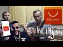 Тимати feat AliExpress НА ГИТАРЕ cover by Fliro'