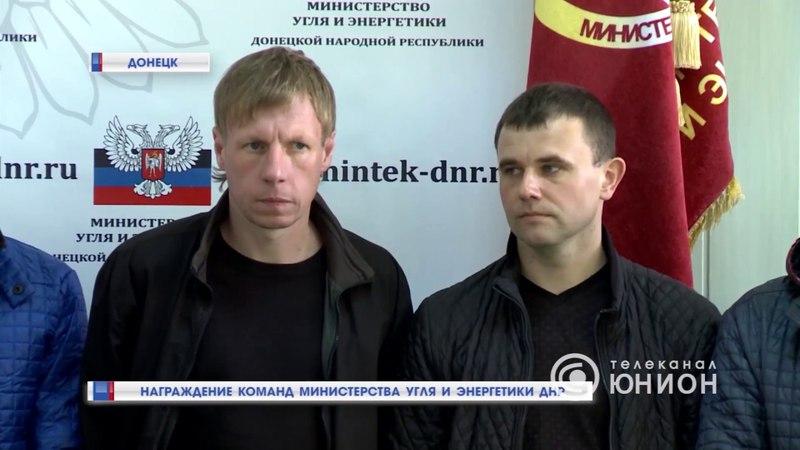 Награждение команд по шахматам и футзалу Министерства угля и энергетики ДНР. 19.04.2018,