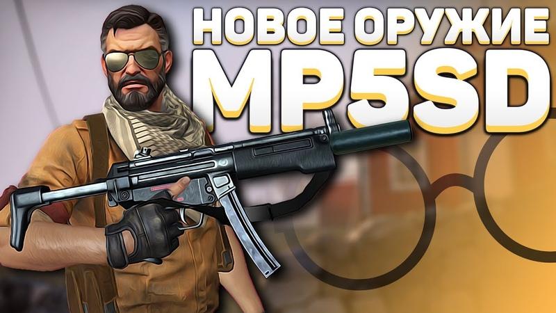 ОРУЖИЕ MP5 SD, ОДЕЖДА, SURVIVAL РЕЖИМ - ОБНОВЛЕНИЕ CS:GO