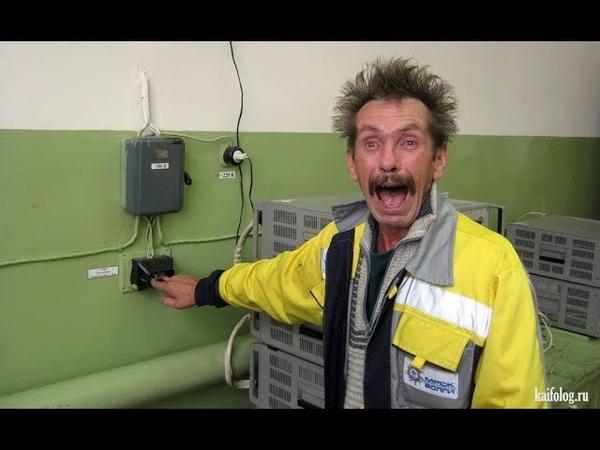 Не влезай убьет Безумные електрики