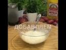 Рецепт татарского блюда Кыстыбый🤗