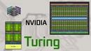Nvidia Turing Особености архитектуры практика использования RT ядер