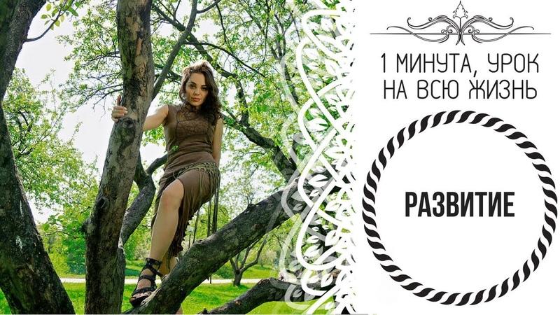 1 Минута, урок на всю жизнь - РАЗВИТИЕ (Дарья Абахтимова)