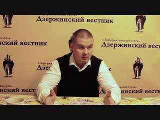 Жесткое и честное интервью Артура Шлыкова о ситуации в г. Дзержинский
