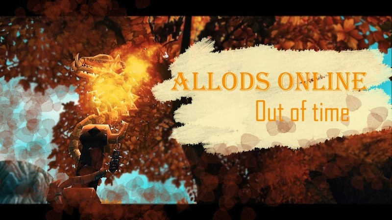 Allods Online | Out of time | HT