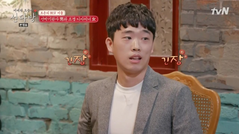 Blind Date Cafe 180624 Episode 13 END