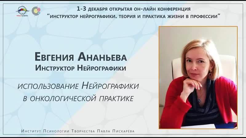 Евгения Ананьева - Использование нейрографики в онкологической практике.