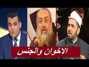 ياسر برهامى يتهم الاخوان بإباحة العلاقات 16