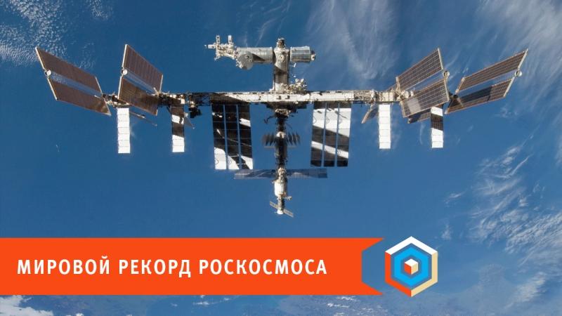 Мировой рекорд Роскосмоса