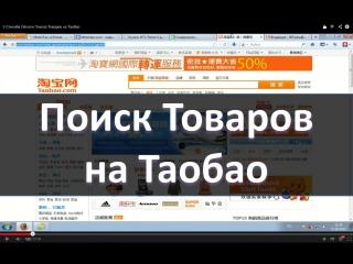 Поиск по картинке на taobao.com