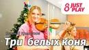 Евгений Крылатов - Три белых коня (Cover by Just Play)