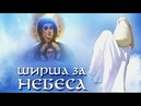 Шире небес Житие Пресвятой Богородицы фильмы 1 и 2