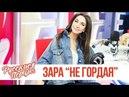 Певица Зара и «Русские Перцы» станцевали под «Негордую»!