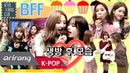 AFTER SCHOOL CLUB WJSN After the live show 우주소녀 생방 후 모습 HOT