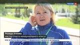 Новости на Россия 24 Молодежь из 60 стран собралась в Казани на играх юных соотечественников