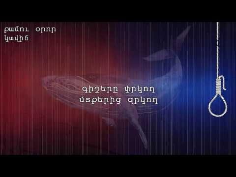 Կավիճ - Քամու Օրոր / Kavitch' - Qamu Oror