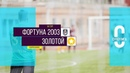 Общегородской турнир OLE в формате 8х8. XII сезон. Фортуна 2003 - Золотой