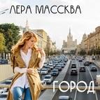 Лера Массква альбом Город