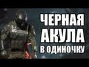 WARFACE СПЕЦОПЕРАЦИЯ ЧЕРНАЯ АКУЛА В ОДИНОЧКУ.