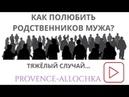 КАК ПОЛЮБИТЬ РОДСТВЕННИКОВ МУЖА/НИКАК/ЭТО КЛИНИКА