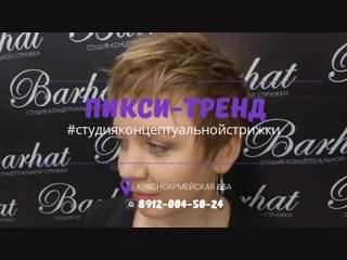 Г.Сарапул студия Бархат Пикси-Тренд Ульяна Макшакова