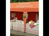 Ярмарка на Краевом празднике САБАНТУЙ ПЕРМЬ 2018