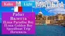 2   Евротур: Перелет на Мальту, Рабат, Валетта, пляжи Мальты, Пачевиль