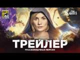 RUS | Трейлер: «Доктор Кто» — 11 сезон / «Doctor Who» — 11 season, 2018 | SDCC18 | Jaskier