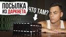 IPhone из ДАРКНЕТА за 100$ ЖУТКИЕ ПОСЫЛКИ